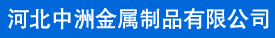 永年县中洲地脚mile米乐厂