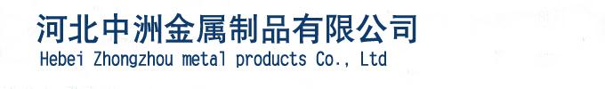 邯郸市永年区金纬紧固件制造有限公司