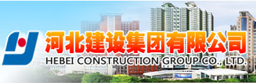 河北建设集团