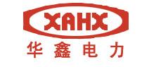 西安华鑫电力设备有限责任公司