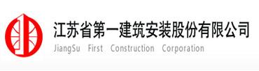 江苏省第一建筑安装股份有限公司