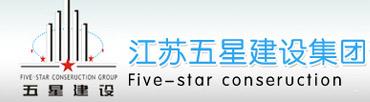江苏五星建设集团有限公司